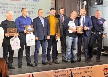 Антон Мороз принял участие в подведении итогов зимнего этапа федерального проекта «Детский спорт»