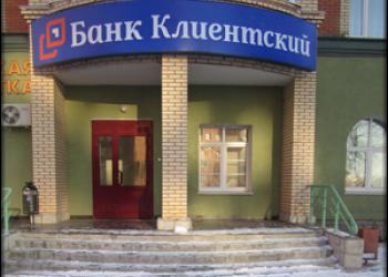 Столичном бизнес банки в щелково вклады Общий