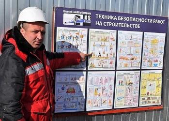 НОСТРОЙ и Роструд повели для саморегуляторов вебинар по охране труда в строительстве