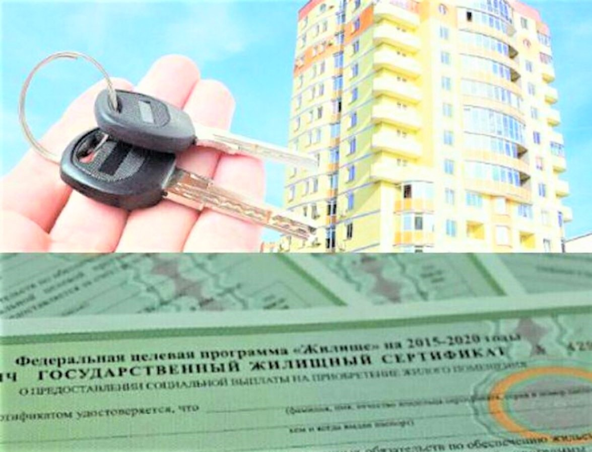 гос жилищный сертификат