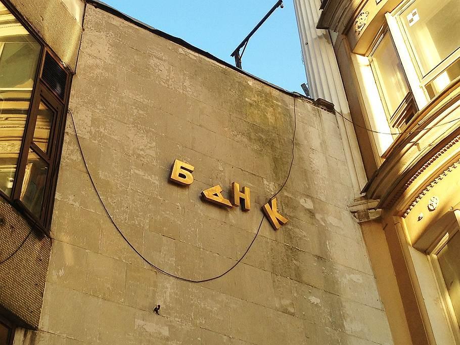 банки россии банкротство