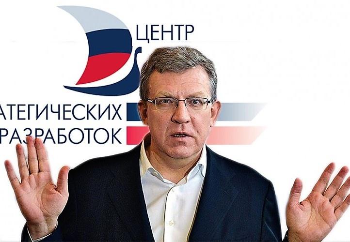 ЦСР Кудрина предупредил обупущенной финансовой выгоде РФ из-за конфликта сСША