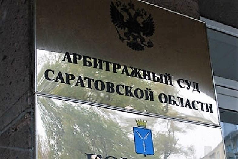 арбитражни суд саратов вчера номер дела день
